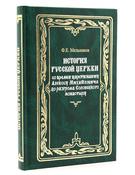 История Русской Церкви (со времен царствования Алексея Михайловича до разгрома Соловецкого монастыря)