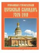 Церковный календарь, 2018 год