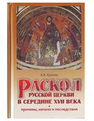 Раскол русской церкви в середине XVII века