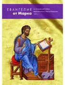 Евангелие от Марка из Острожской Библии первопечатника Ивана Федорова