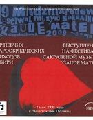Хор певчих старообрядческих приходов Сибири