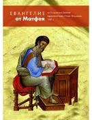 Евангелие от Матфея из Острожской Библии первопечатника Ивана Федорова