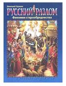 Русский разлом - Феномен старообрядчества