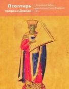 Псалтирь пророка Давида из Острожской Библии на церковнославянском языке
