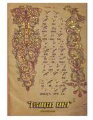 Гуслицкая книга