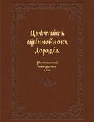 Цветник священноинока Дорофея. Рукопись конца XVII века