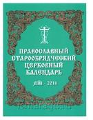 Православный старообрядческий церковный календарь. 2018 год