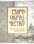 «Старообрядчество в России». Илюстрированная энциклопедия