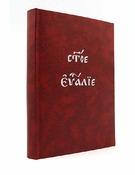 Евангелие на славянском