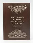 Выступления и статьи митрополита Корнилия