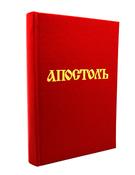 Апостол на славянском