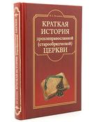 Краткая история древлеправославной (старообрядческой) Церкви