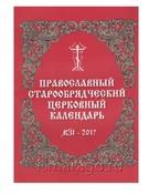 Православный старообрядческий церковный календарь. 2017 год
