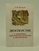 Двоеперстие в памятниках христианского искусства и письменности