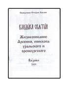 «Владыка Святый» Жизнеописание Арсения, епископа уральского и оренбургского