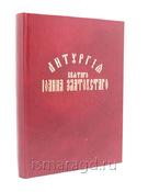 Литургия Святаго Иоанна Златоустого