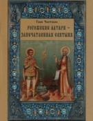 Рогожские алтари — запечатленная святыня