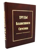«Труды Блаженного Симеона» Архиепископа Фессалоникийского