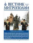 Вестник Митрополии № 4 (51) 2016 г.