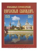Церковный календарь, 2017 год
