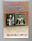 Святитель Геронтий (Лакомкин) - Жизнь в рассказах от первого лица