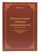 Русская история с позиций старообрядчества