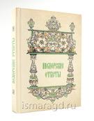 Поморские ответы. Книга 2: переложение на современный русский язык