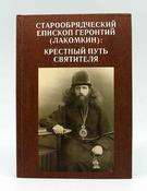 Старообрядческий епископ Геронтий (Лакомкин): Крестный путь святителя