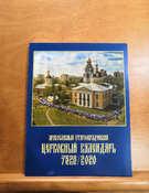 Православный Старообрядческий ЦЕРКОВНЫЙ КАЛЕНДАРЬ 7528/2020