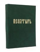 Псалтырь малый на церковно-славянском