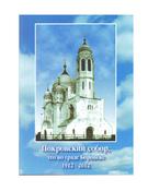 Покровский собор, что во граде Боровске 1912-2012