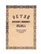 «Октай» церковного знаменнаго пения
