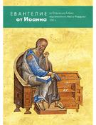 Евангелие от Иоанна из Острожской Библии первопечатника Ивана Федорова