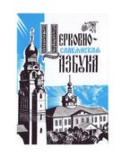 Церковно-славянская азбука