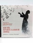 Песнь православной зимы
