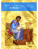 Евангелие от Луки из Острожской Библии первопечатника Ивана Федорова