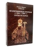 Белокриницкая иерархия в 1846 - 1988 гг.: этапы истории