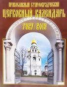 Православный Старообрядческий ЦЕРКОВНЫЙ КАЛЕНДАРЬ 7527/2019