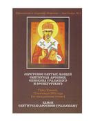 Обретение святых мощей святителя Арсения епископа уральского и оренбургского