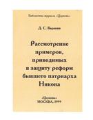 Рассмотрение примеров, приводимых в защиту реформ бывшего патриарха Никона