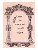 Канон святому великомученику Феодору Тирону