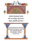 Великий покаянный канон иже во святых отца нашего Андрея, архиепископа Критскаго